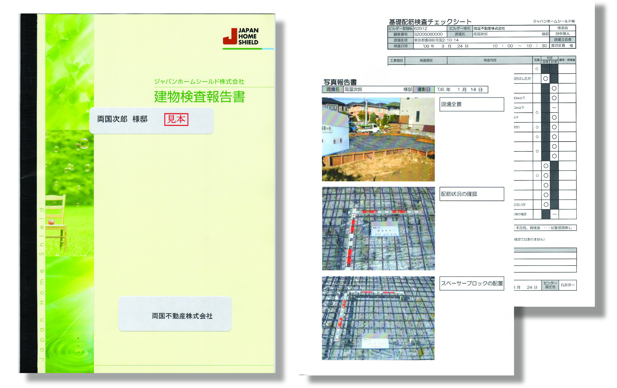 建物検査報告書
