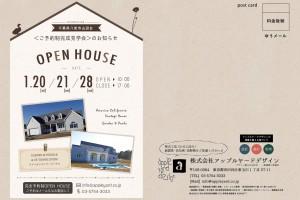 岡様オープンハウス表紙