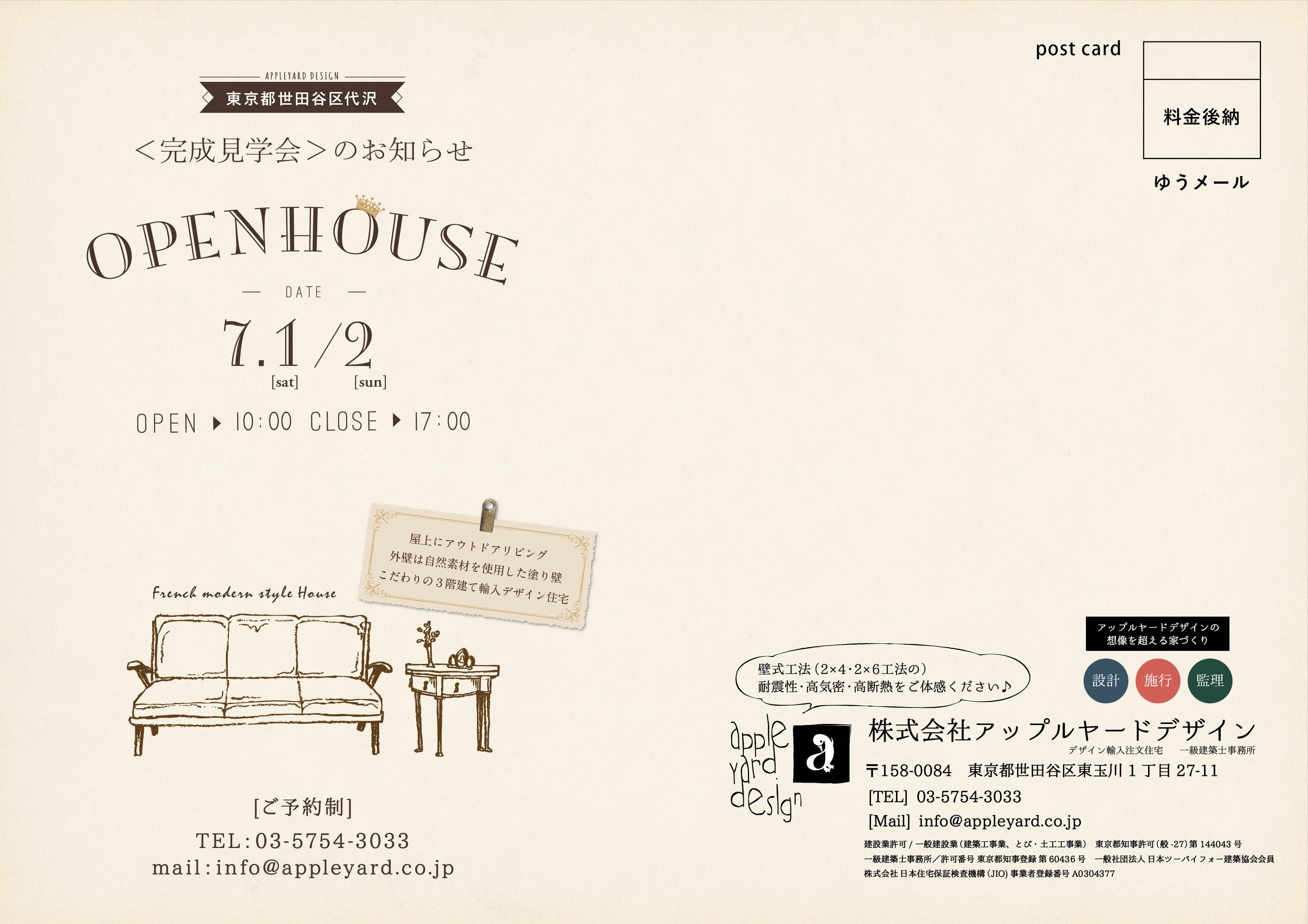 山田邸オープンハウス表